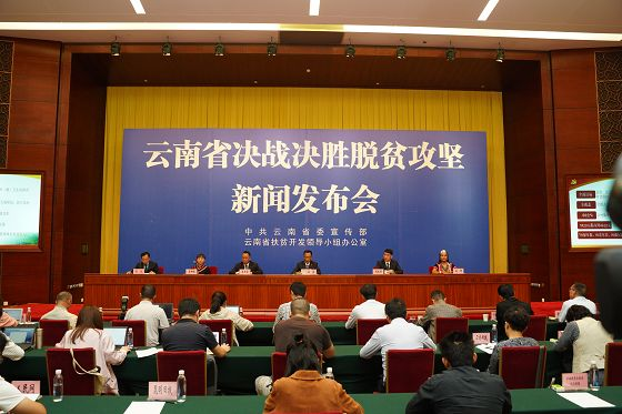云南省决战决胜脱贫攻坚新闻发布会普洱市专场举行