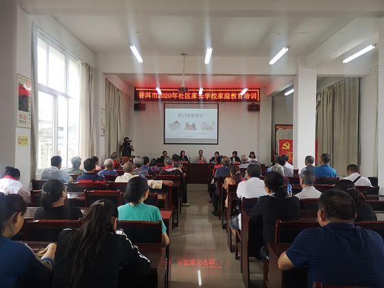 思茅区妇联举办社区家长学校家庭教育培训会