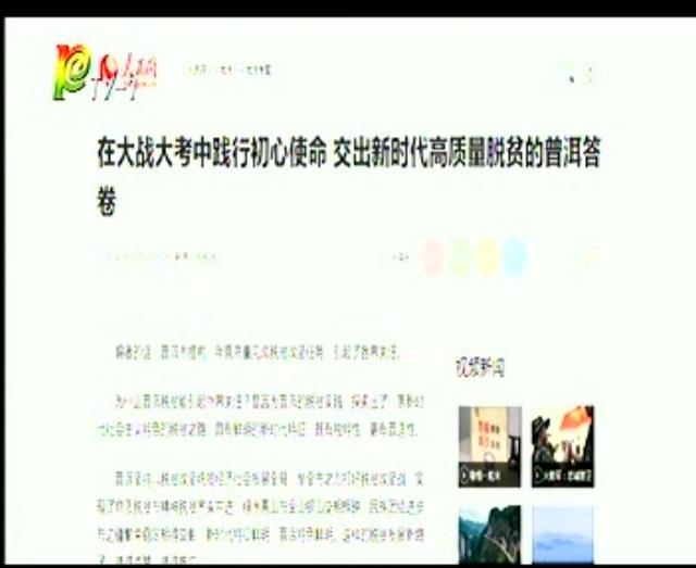 普洱新闻(2020年8月27日)