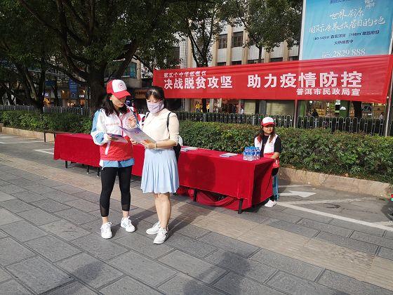 市民政局组织开展中华慈善日活动
