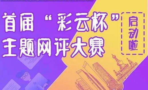 """首届""""彩云杯""""网评大赛普洱赛区征稿"""