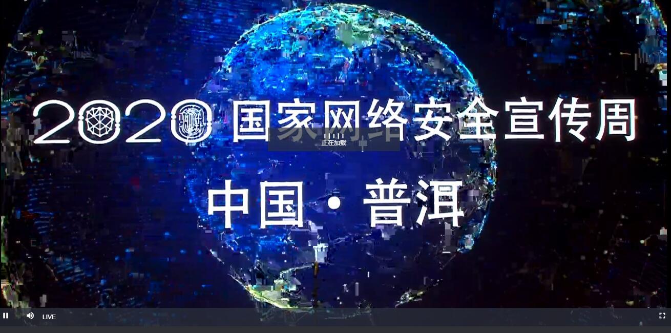 回放|普洱2020国家网络安全宣传周启动仪式现场直播