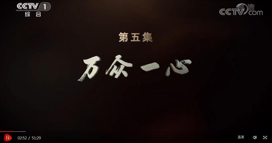 《为了和平》第五集:万众一心