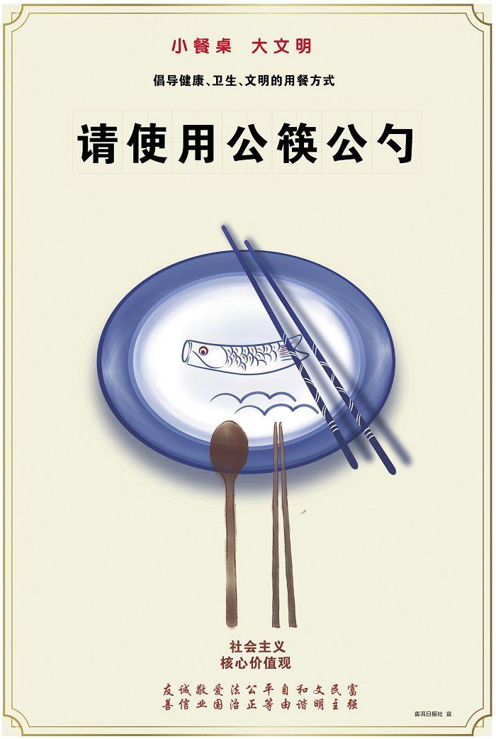 请使用公筷公勺