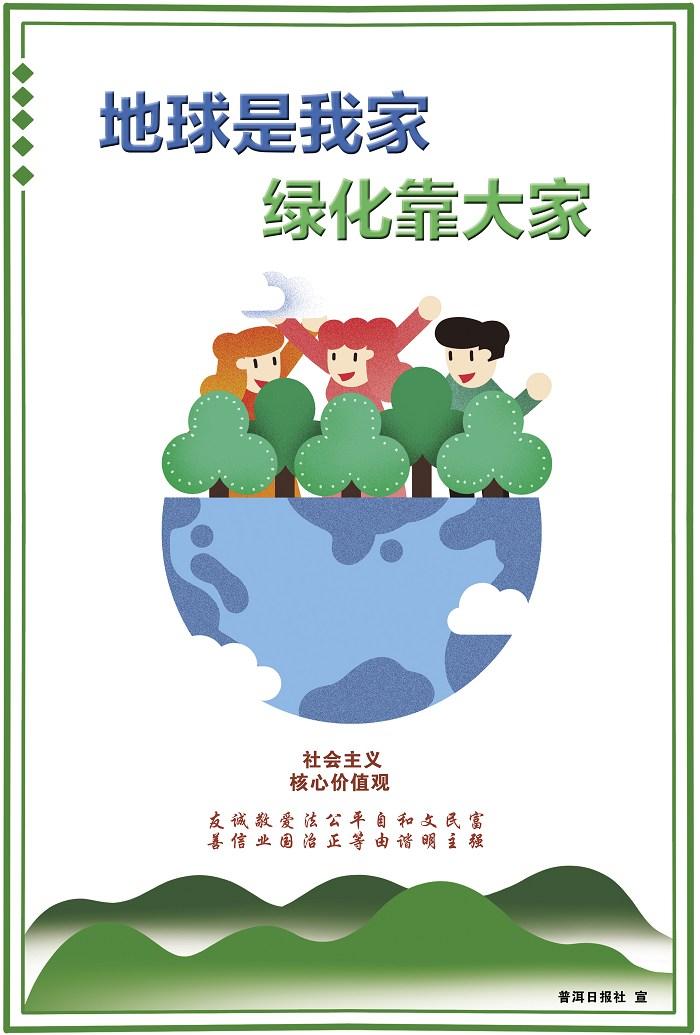 地球是我家 绿化靠大家