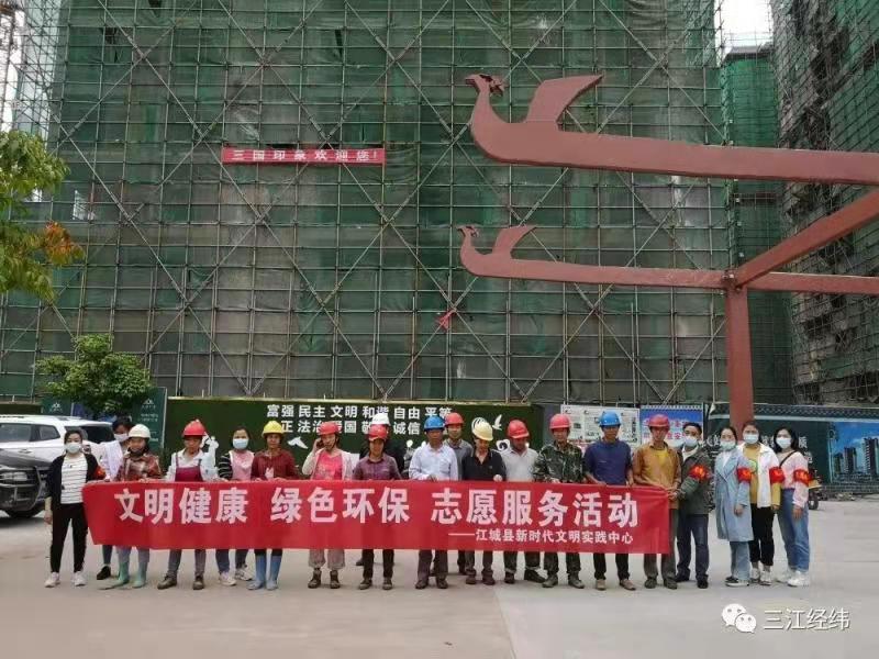 """江城县开展""""文明健康 绿色环保""""志愿服务活动"""