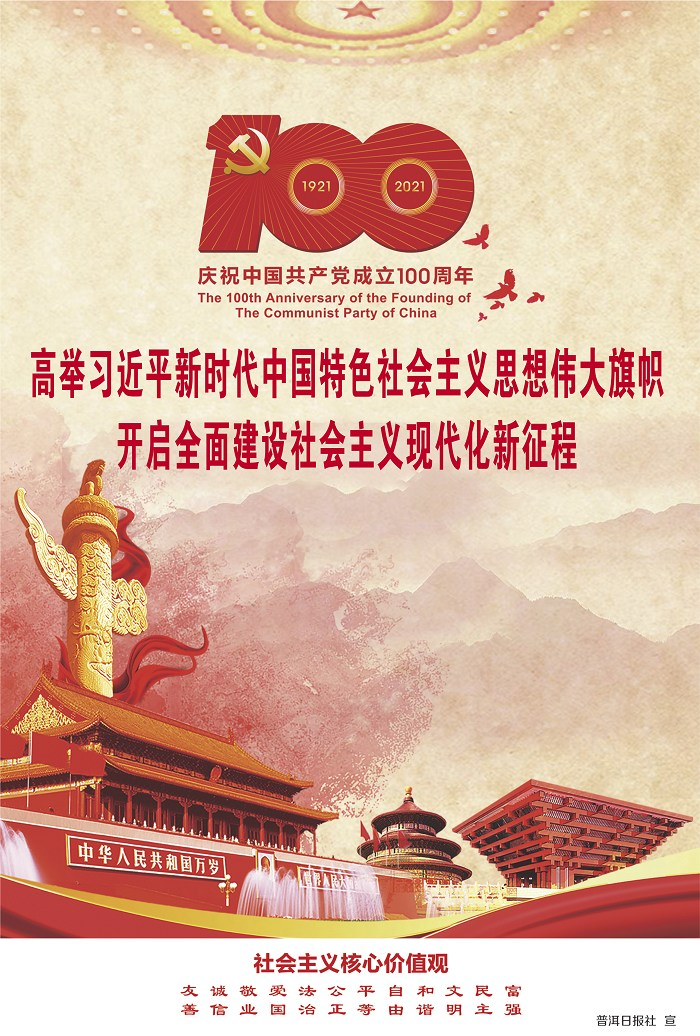 高举习近平新时代中国特色社会主义思想伟大旗帜 开启全面建设社会主义现代化新征程