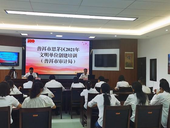 普洱市思茅区举办2021年文明单位创建培训会