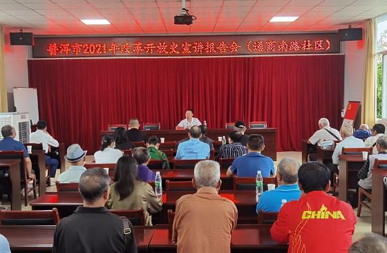 普洱市2021年改革开放史宣讲报告会(通商南路社区)举行