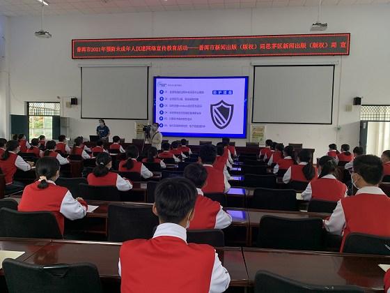 普洱市开展2021年预防未成年人沉迷网络宣传教育活动