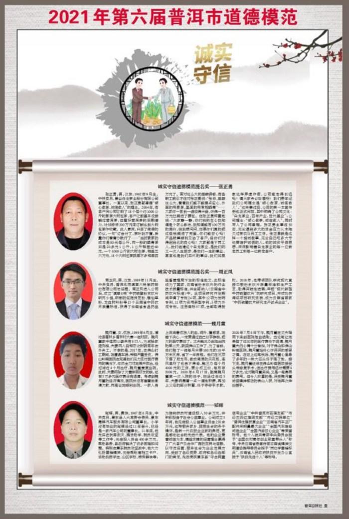 2021年第六届普洱市道德模范